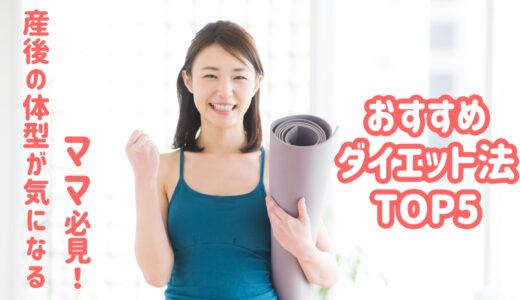 産後ダイエットにおすすめのダイエット法【人気ランキングTOP5】