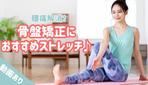 【動画あり】腰痛解消!自宅でできる産後の骨盤矯正におすすめストレッチ