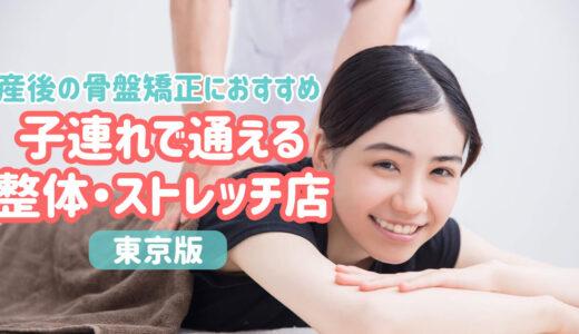 子連れOK!東京で整体やストレッチが受けられるおすすめのお店5選