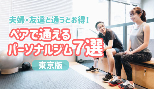 【ペア割あり】夫婦や友達とお得に通える東京のパーソナルジム7選