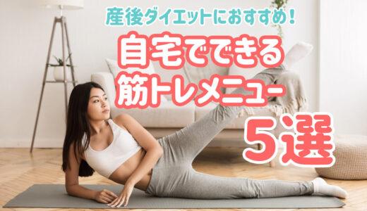 産後ダイエットにおすすめ!自宅でできる筋トレメニュー5選