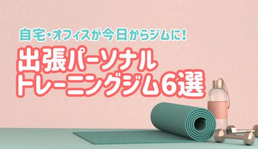 自宅でOK!出張・訪問パーソナルトレーニングジムおすすめ6選