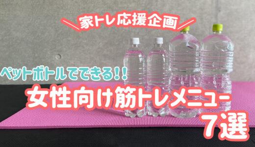 【女性向け】ペットボトルでできる!おすすめ筋トレメニュー7選