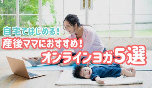 【無料体験あり】自宅でOK!産後におすすめのオンラインヨガ5選|安い順