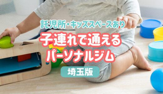 【子連れOK】埼玉(大宮・浦和)の産後ダイエットにおすすめパーソナルジム5選