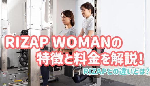 【女性限定】RIZAP WOMANの特徴と料金を解説!RIZAPとの違いとは?