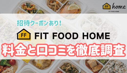 【招待クーポンあり】FIT FOOOD HOMEの料金や評判(口コミ)を徹底調査|まずいって本当?