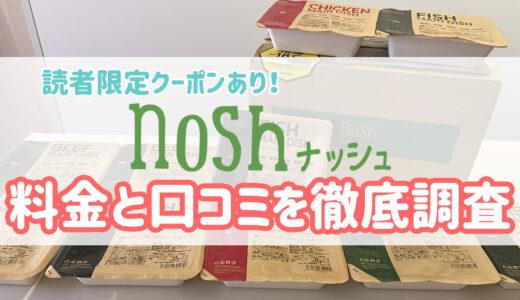 【割引クーポンあり】nosh(ナッシュ)の料金やメニュー・口コミを徹底調査